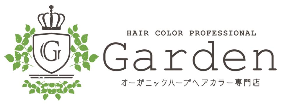 オーガニックハーブヘアカラー専門店「Garden」
